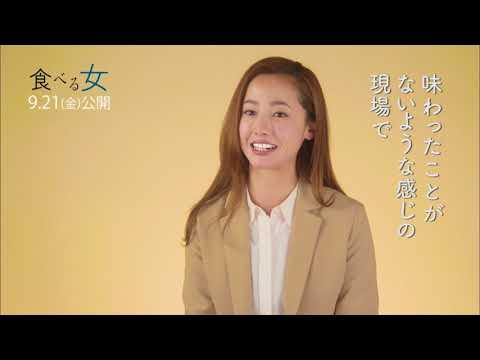 女たちが卵かけごはんを食べる、食べる!映画『食べる女』本ポスタービジュアル解禁!小泉&沢尻&鈴木のコメント映像も!