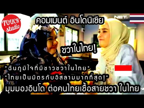 อินโดปลื้มไทย! ภูมิใจกับคนไทยเชิ้อสายชวา คอมเมนต์อินโดฯ Thai people of Javanese descent in Thailand,