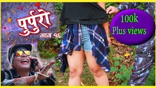 Nepali Comedy Serial PURPURO Episode 16 || PUJA FILMS || KUSHLAV KC ||