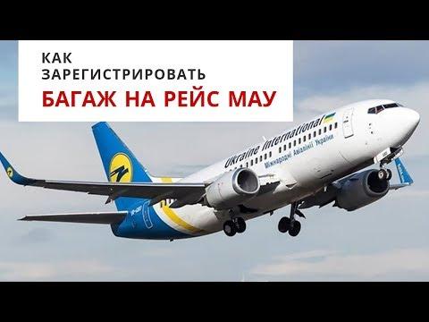 Как зарегистрировать багаж на рейс МАУ в аэропорту Борисполь
