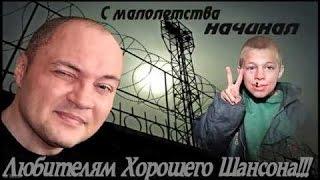 БЛАТНОЙ ШАНСОН ВСЕ ПЕСНИ СЛУШАТЬ В HD ФОРМАТЕ