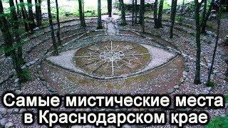 Самые мистические места в Краснодарском крае
