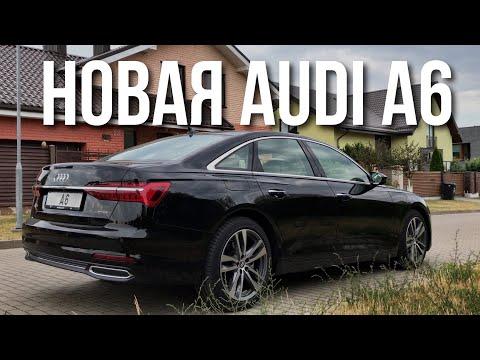 AUDI A6 2019 Тест Драйв. Новая Ауди А6 или BMW 5?