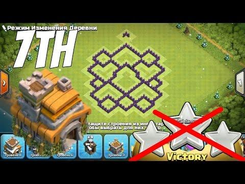 База 7тх Построение базы и обзор Смотрим отражение атак clash of clans