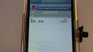 Jenco-iPhoneアプリ紹介 / iPhone5動画解説