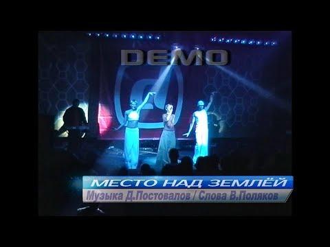 Демо - Место Над Землёй