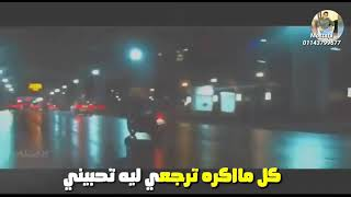 حالات واتس حوده بندق عايزه مني اي يابنت الايه  مهرجان طالبه جنان