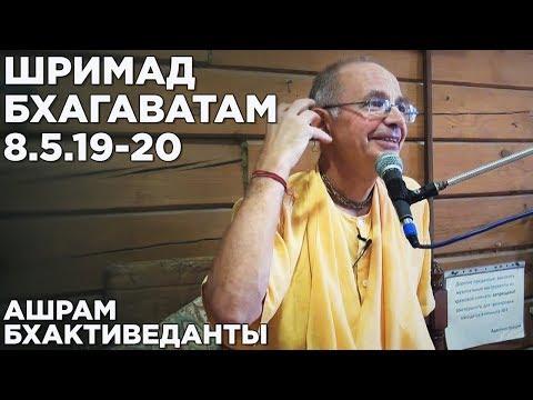 Шримад Бхагаватам 8.5.19-20 - Бхакти Вигьяна Госвами
