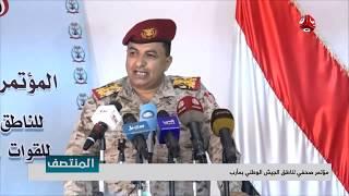 مؤتمر صحفي لناطق الجيش الوطني بمأرب     | تفاصيل اكثر مع مراسلنا عمر المقرمي