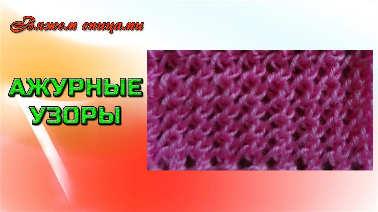 образцы и схемы рисунков спицами для шарфов и паутинок