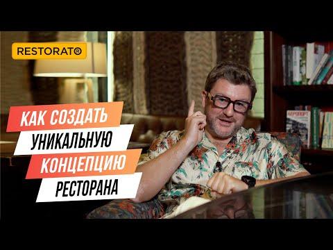 КАК СОЗДАТЬ УНИКАЛЬНУЮ КОНЦЕПЦИЮ РЕСТОРАНА   Советы Димы Борисова