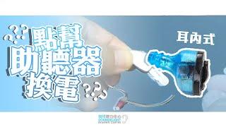 【助聽器換電方法🔋】教你輕鬆喺屋企換電⚡ — 耳內式助聽器 | 聲悦聽力中心