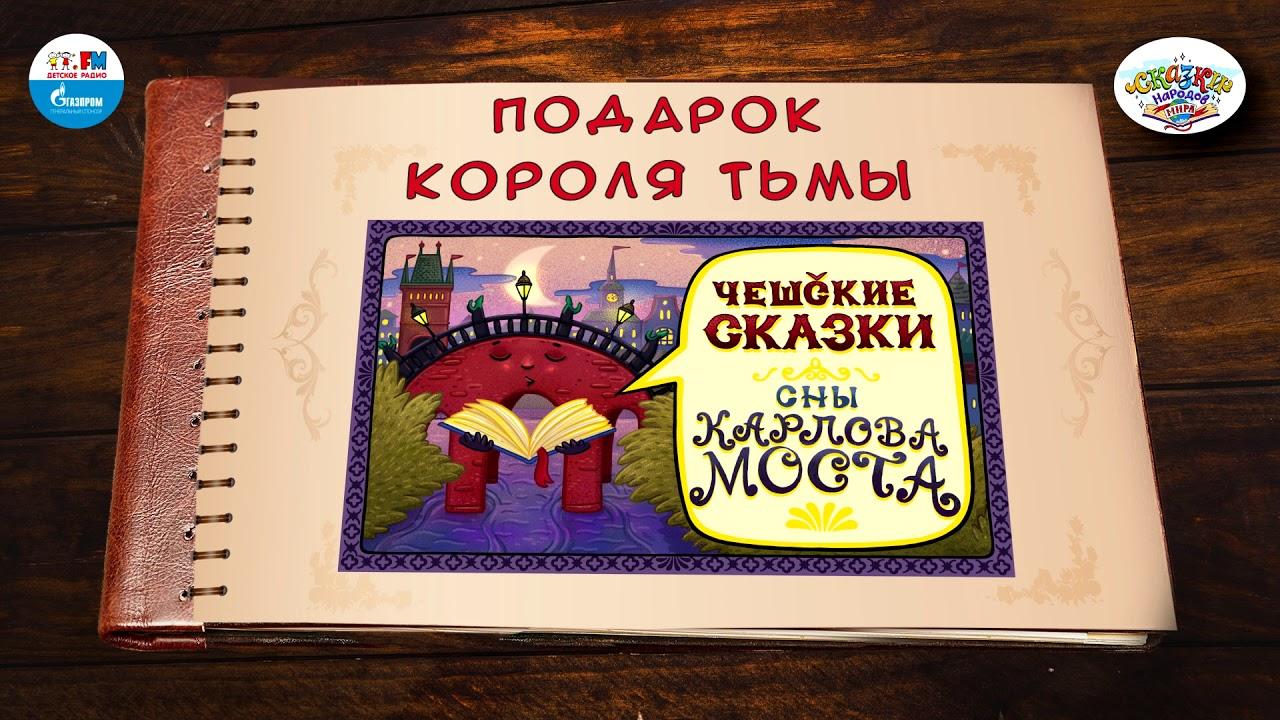 Подарок короля тьмы   🇨🇿 Чехия    (🎧 АУДИО) Выпуск 4   Сказки Народов Мира