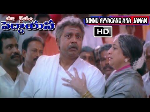 Maa Daivam Peddayana Movie Songs - Ninnu ayyagaru ana janam   Sharath Kumar   Nayanatara   V9 Videos