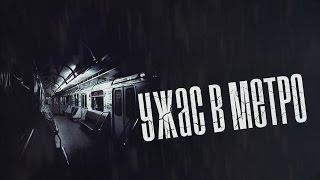 Историй на ночь - Ужас в Метро
