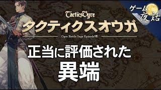 【ゆっくり解説】ゲーム夜話 タクティクスオウガ【第3回 前編】