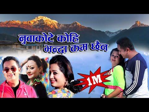 New Nepali lok dohori नुवाकोटे कोही भन्दा कम छैन | Uddhav karki, Parbati Karki & Shobha Tripathi