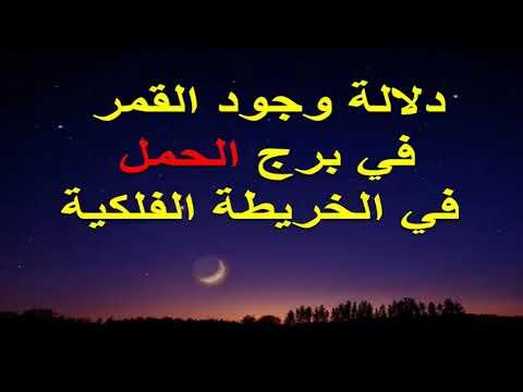 Photo of القمر في ابراج الخريطة الفلكية  الحمل – عالم الابراج