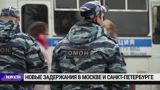 Новые задержания в Москве и Петербурге / Новости