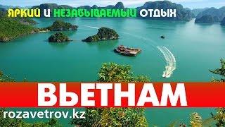 Туры во Вьетнам из Алматы | Отдых во Вьетнаме