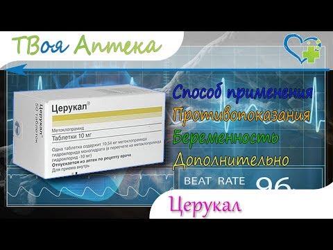 Церукал таблетки - показания (видео инструкция) описание, отзывы