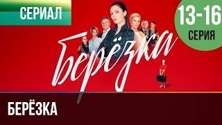 ▶️ Берёзка 13, 14, 15, 16 серия - Мелодрама | Фильмы и сериалы - Русские мелодрамы