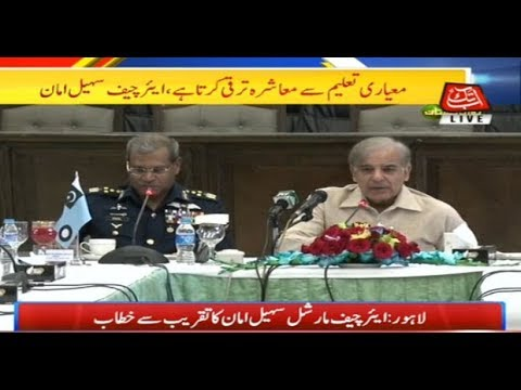 Air Chief Marshal, CM Punjab Address A Ceremony In Lahore - 18th March
