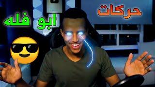 6 كروما يستخدمها ابو فلة 😎💥   Green Screen abufalah