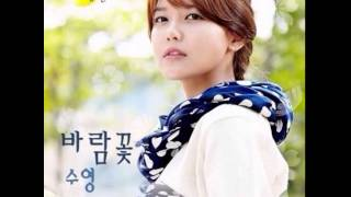 수영 Sooyoung 바람꽃 Wind Flower My Spring Days OST Part 8