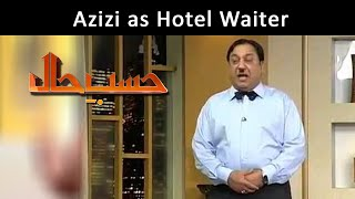Azizi as Hotel Waiter | Hasb-E-Haal | 13 Feb 2015