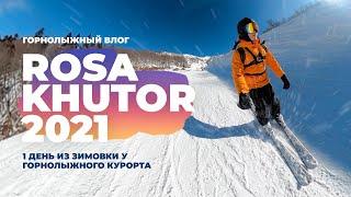 РОЗА ХУТОР 2021 КАТАТЬСЯ ВЕСЬ СЕЗОН Мой 1 день из жизни на горнолыжном курорте Красная Поляна