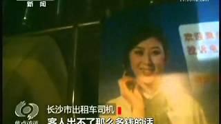 Repeat youtube video 中國央視記者帶路 指導你在長沙如何嫖妓找小姐!