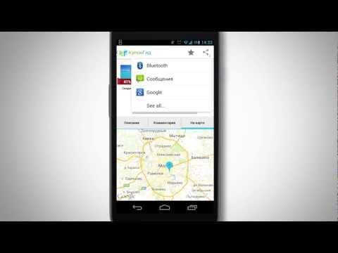 1133de31e Приложения в Google Play – КупонГид – все купоны, промокоды и скидки