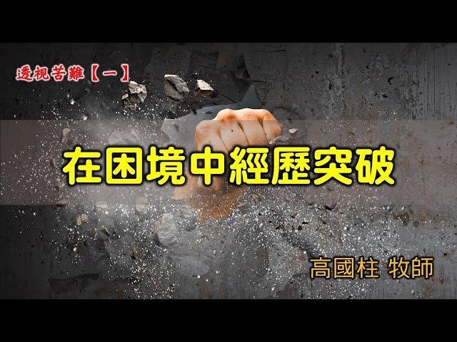 2021/06/06 高雄基督之家主日信息-透視苦難(一)在困境中經歷突破