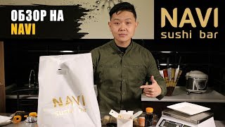 Обзор на доставку в ресторане  NAVI | г. Одесса