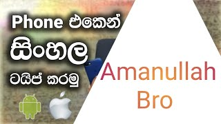 Download How To Type Sinhala Text On Voice Videos - Dcyoutube