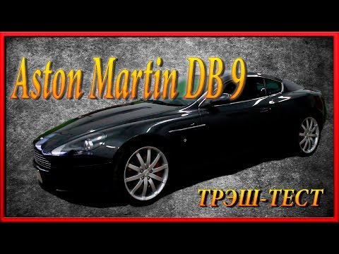 Трэш- тест Aston Martin DB 9 Разгоняем и разберем потроха Не реальный обзор