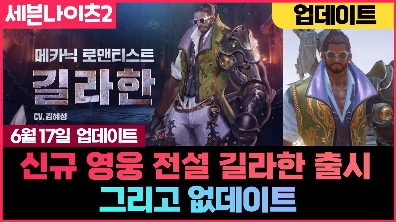 [광휘TV] 세븐나이츠2 신규 영웅 길라한 출시와 없데이트 민심 떡락중인 넷마블