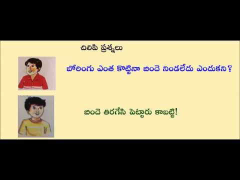 Funny Questions in Telugu - YouTube