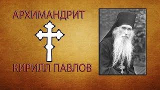 КИРИЛЛ ПАВЛОВ (Старцы) - Документальный фильм