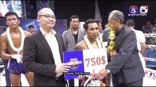 Khmer Fighter, Yok Yeakplae Vs Song Kong , TV5 Boxing, 26/May/2018 | Khmer Boxing Highlights