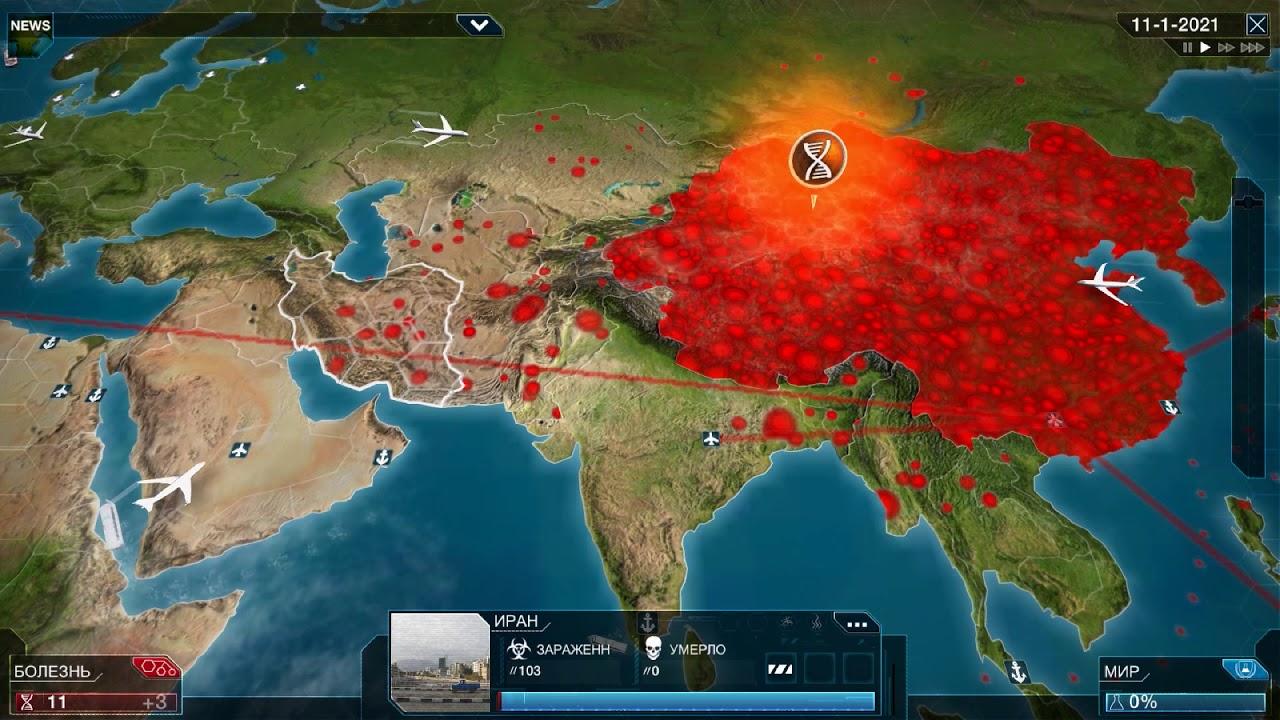 Коронавирус истребил почти все человечество в Plague Inc ...