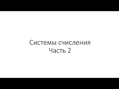 Система счисления Часть 2 8 Класс
