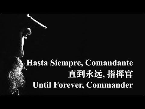 【CUBAN COMMUNIST SONG】Hasta Siempre, Comandante (直到永远, 指挥官) w/ ENG lyrics