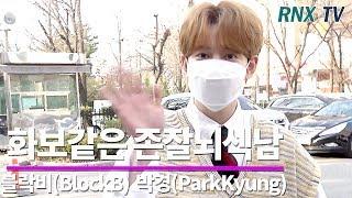 BlockB  박경(ParkKyung), 일상이 화보같은 잘생긴 뇌섹남 - RNX tv