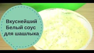Вкуснейший белый соус для гриль