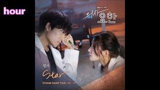 [1시간 Hour] 민서 - Star / 의사요한(Doctor John) OST 3