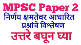 MPSC CSAT paper 2 Answers for Decisions Making and problem solving Questions |Expected Answers