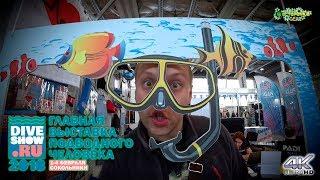 DIVE SHOW 2018 сокольники Москва Главная Выставка Подводного Человека