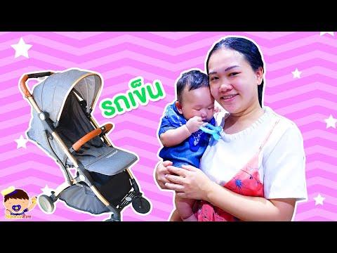 น้องนิปุณได้รถข็นคันใหม่ไฉไลมาก-best-baby-strollers- -nipoon-yim